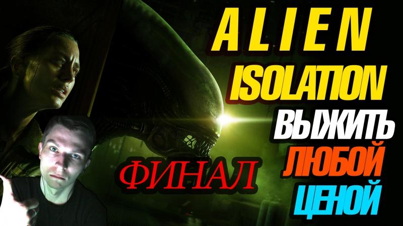 Выжить любой ценой СложностьНевозможная Alien: Isolation 7 Может и ФИНАЛ