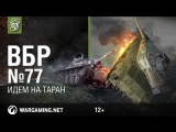 Идем на таран. Моменты из World of Tanks. ВБР №77