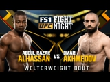 UFC Fight Night 109 Омари Ахмедов - Абдул Разак Альхассан. Взвешивание