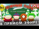 Южный Парк в прямом эфире! South park  ONLINE - 1 сезон