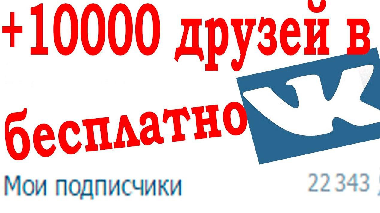 Как набрать 10 000 друзей в ВК за один день