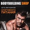 BODYBUILDING SHOP | Спортивное питание Казань