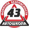 """""""Автошкола43"""" Киров"""