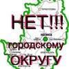 Наше НЕТ Ногинскому (Богородскому) округу!!!