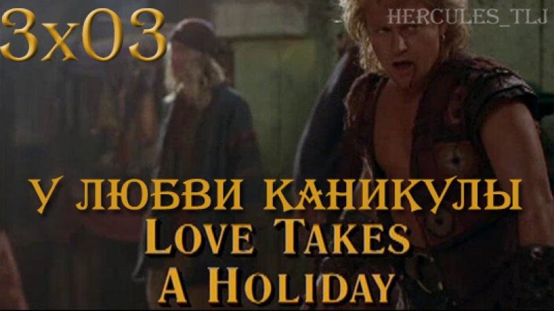 HTLJ, 3x03. У любви каникулы | Love takes a Holiday