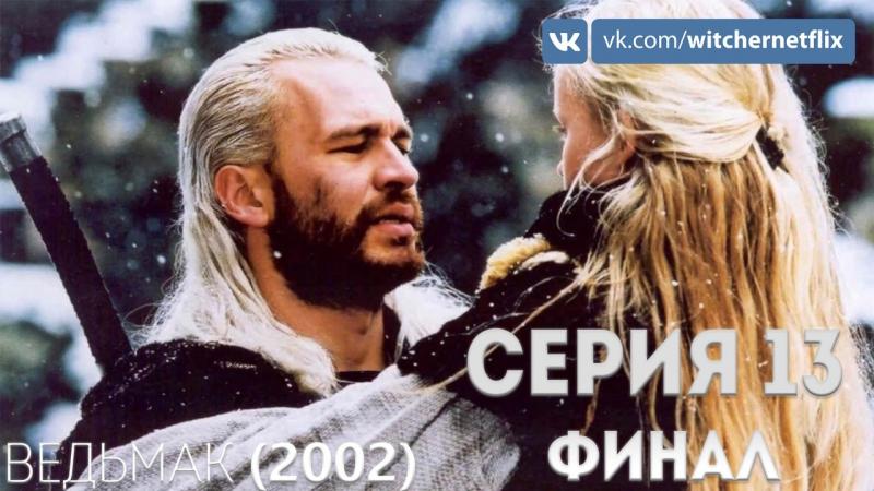 Сериал Ведьмак 2002 13 серия