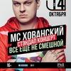 МС ХОВАНСКИЙ   14.10.17   СПб