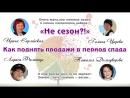 Не сезон Лариса Филиппус, Наталья Долгодворова, Ирина Сарлейская, Галина Царева