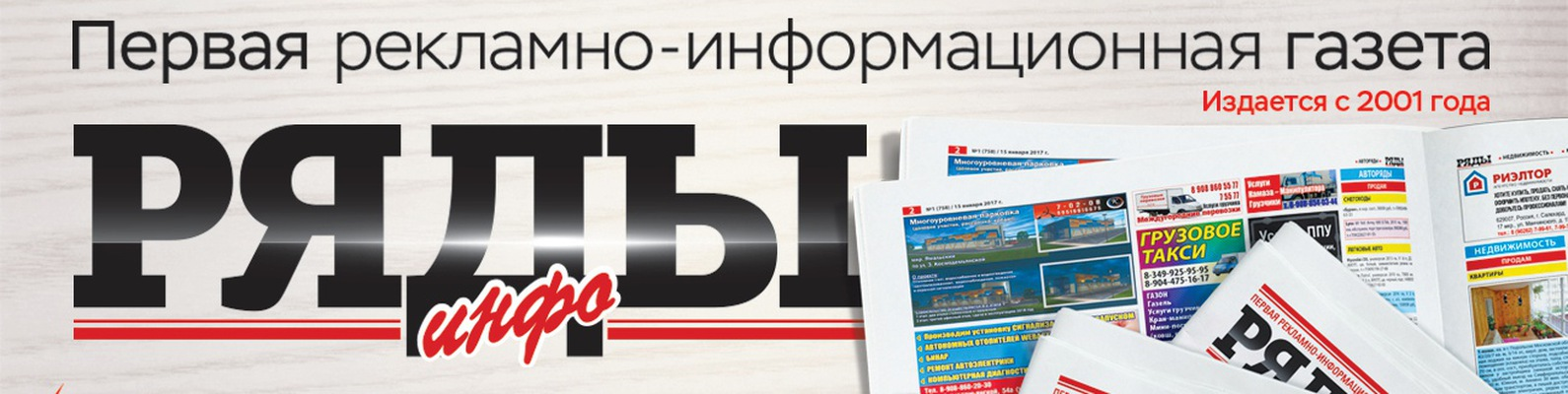 Газета ряды салехард подать объявление объявления услуги сварщика во владикавказе