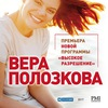 ВЕРА ПОЛОЗКОВА / 14.12 / ДК ЛЕНСОВЕТА