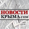 Симферополь!  Севастополь! Весь Крым. Новости!