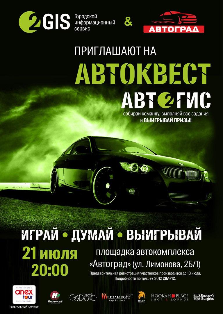 "Афиша Улан-Удэ Автоквест ""АвтоГИС"" Улан-Удэ"