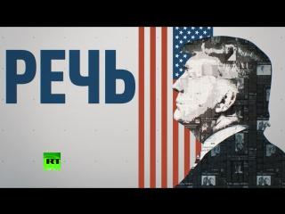 Стиль Трампа: в чем заключается уникальность нового лидера США