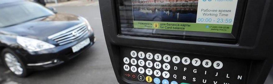 200 рублей в час и абонементы не действуют: новые правила парковки