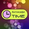 "Антикафе ""TIME"" (г. Дубна)"
