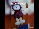 Моя игрушка