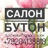 """Салон цветов """"Бутон""""🌷💐🌹"""