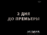 «Мумия» – 2 дня