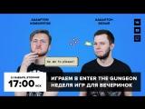 Фогеймер-стрим. Артем Комолятов и Антон Белый играют в Enter the Gungeon
