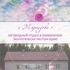 Агроусадьба Мироедово. Отдых за городом Смоленск