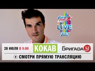 #EPLive2017: Kokab в Бригаде У!