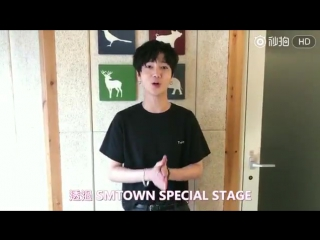 170618  SMTOWN special stage in Hong Kong - Yesung greeting video