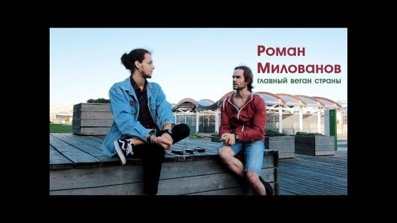 Роман Милованов | 98 дней на соках. Анализы на сыроедении. Кремлевские боты. Плоск ...