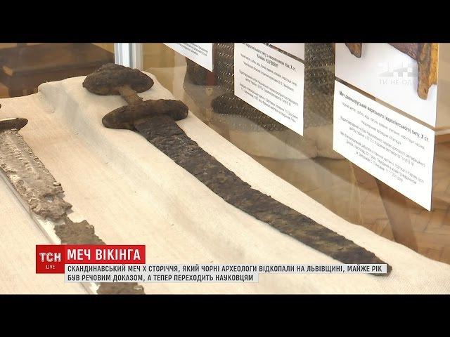На реставрацію віддали меч вікінга, вилучений СБУ в чорних археологів