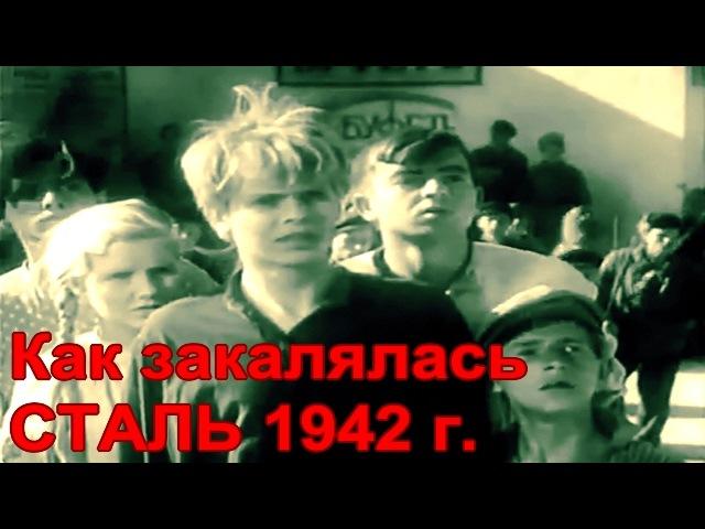 Как закалялась Сталь 7450-1942- военный фильм, драма, экранизация СССР HD
