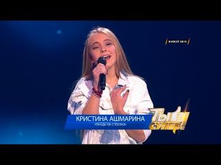 Кристина Ашмарина - Танцы на стёклах (11.02.2017; автор песни - Максим Фадеев)
