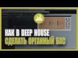 013. Как в Deep House сделать органный бас Vndy VndyАндрей Попов