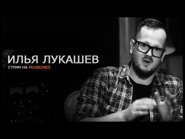 Илья Лукашев на MUZBIZNES (Интересная беседа со звукорежиссером)