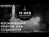 19.02.2017 Как создаются большие ракеты беседуют Павел Пушкин и Виталий Егоров