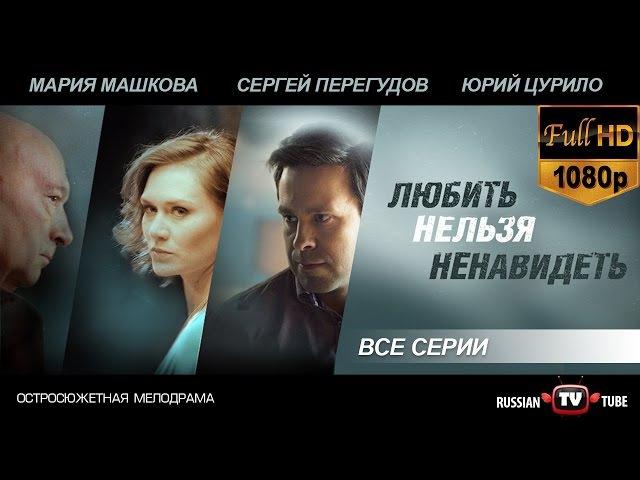 Любить нельзя ненавидеть (2016) Все серии в хорошем качестве HD1080