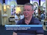 ГТРК ЛНР. Александр Пересвет презентовал новую книгу в Луганске. 19 Июля 2017