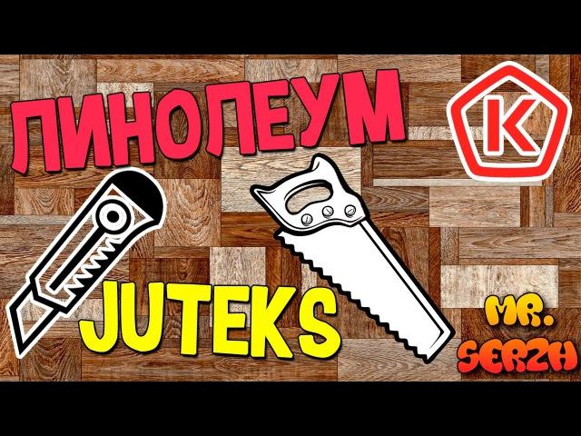 Линолеум JUTEKS Forum Domus (Ютекс Форум Домус) 2701 в квартире| Плинтуса Идеал Комфорт Дуб ...