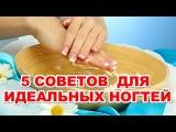 Как укрепить ногти и как отрастить ногти в домашних условиях. 5 ЭФФЕКТИВНЫХ СОВЕ ...