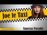 Vanessa Paradis - Joe le taxi с переводом (Lyrics)