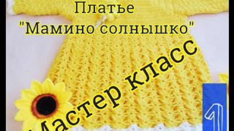 Детское платье крючком для девочки Мамино солнышко мастер класс. Часть 1