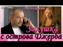 мелодрама онлайн ЗОЛУШКА С ОСТРОВА ДЖЕРБА ФИЛЬМЫ 2015 HD Россия Мелодрама 1