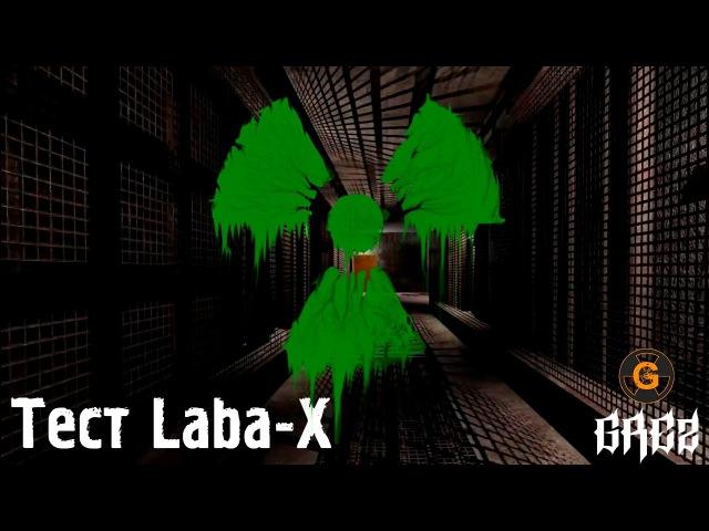 SZA Mod. Обзор тестового билда локации Laba X