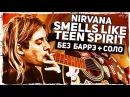 Как играть Nirvana - Smells Like Teen Spirit на гитаре БЕЗ БАРРЭ СОЛО Разбор, аккорды Видеоурок