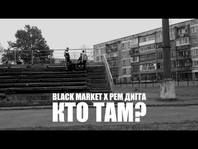 Black market x рем дигга - кто там?