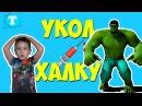 💉 УКОЛ ХАЛКУ Тим ДЕЛАЕТ  УКОЛ игрушке лизуном  превращается в огромного ХАЛКА  Видео с супергероями