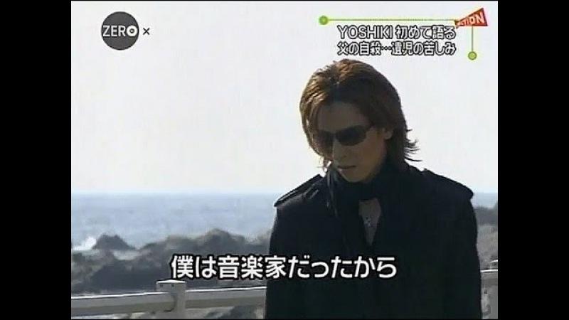 YOSHIKI(XJAPAN)がニュースで父親の自殺について語る! part2/2