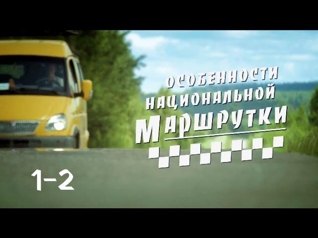 Особенности национальной маршрутки. 1-2 серии. Комедийная мелодрама (2013) @ Русские сериалы