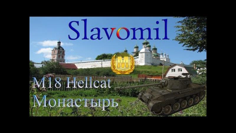 World Of Tanks Мастер на M18 Hellcat карта Монастырь WOT