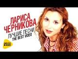 Лариса Черникова - Лучшие песни - The Best Video