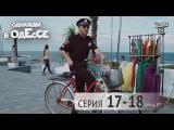 Однажды в Одессе - комедийный сериал  17-18 серии, комедия для всей семьи 2016