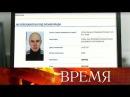ВКиеве полиция объявила врозыск Ярослава Левенца.